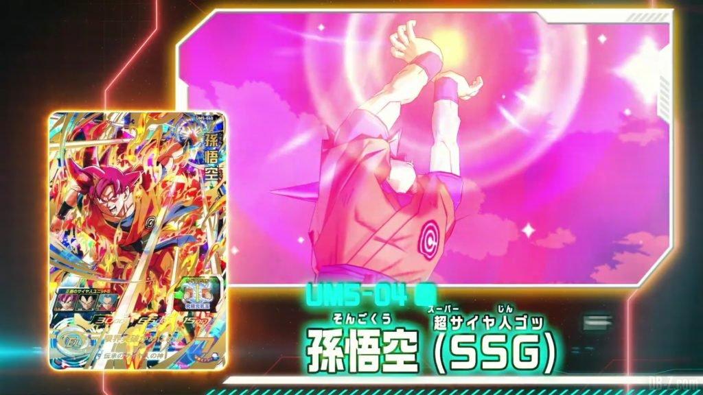 Super Dragon Ball Heroes WORLD MISSION 2ème MAJ 03 Goku Super Saiyan God