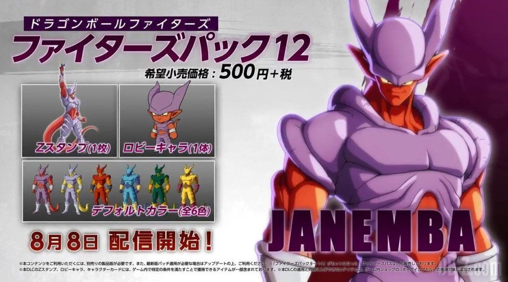 Dragon Ball FighterZ Pack 12 Janemba