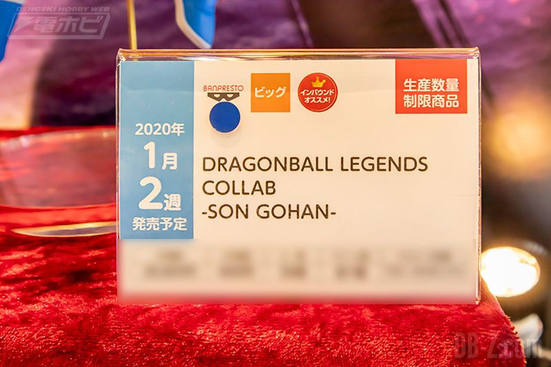 Dragon Ball Legends Collab Son Gohan Janvier 2020