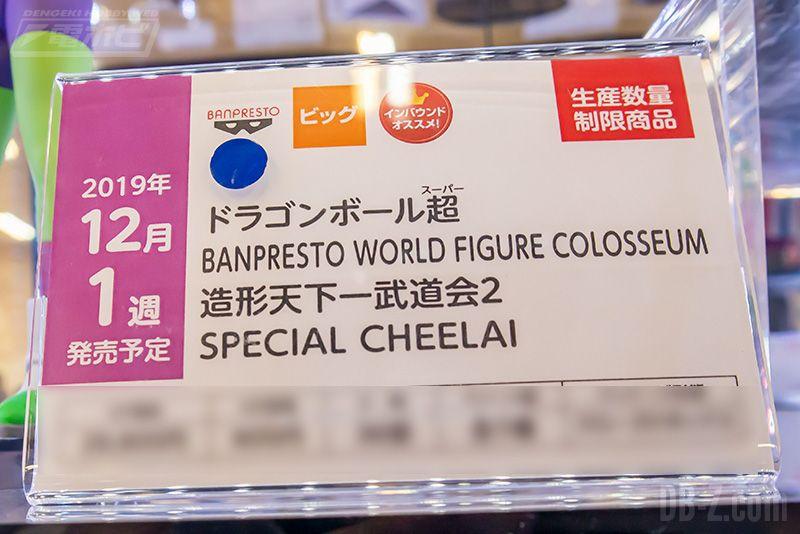 Dragon Ball Super Banpresto World Figure Colosseum SPECIAL CHEELAI Décembre 2019 Etiquette