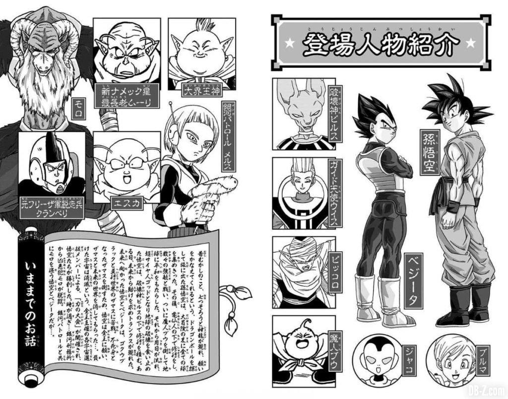 Dragon Ball Super Tome 10 Page 3 4
