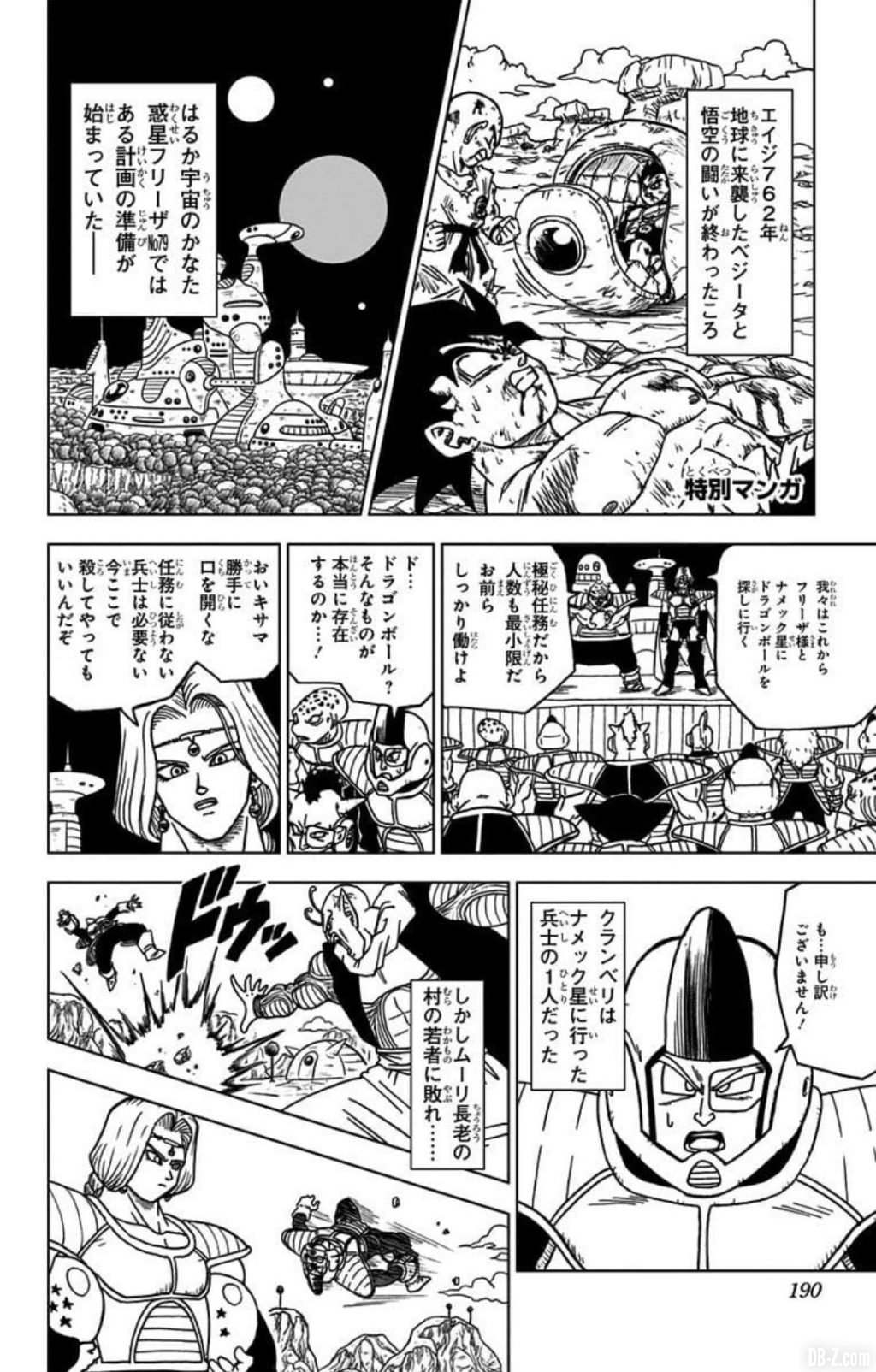 Lhistoire de Cranberry Dragon Ball Super Tome 10 Page 1