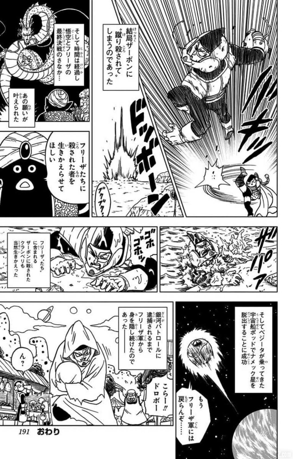Lhistoire de Cranberry Dragon Ball Super Tome 10 Page 2
