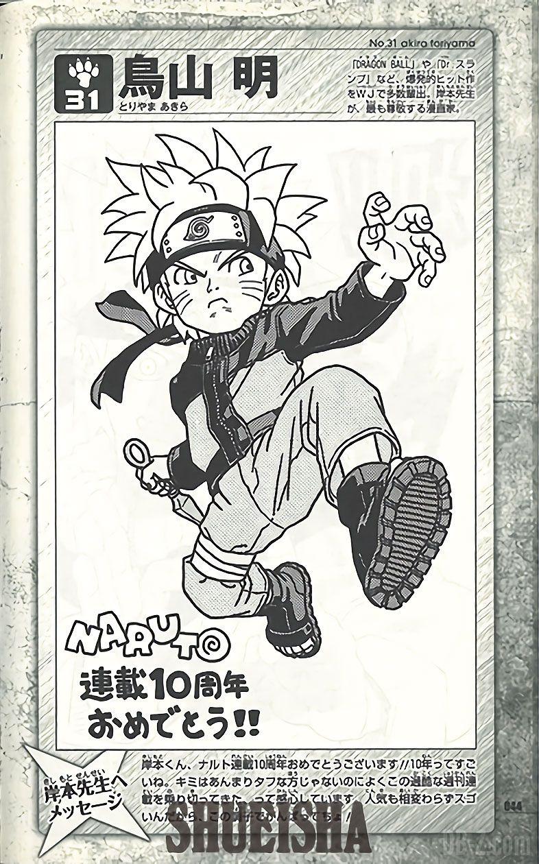 Naruto Akira Toriyama
