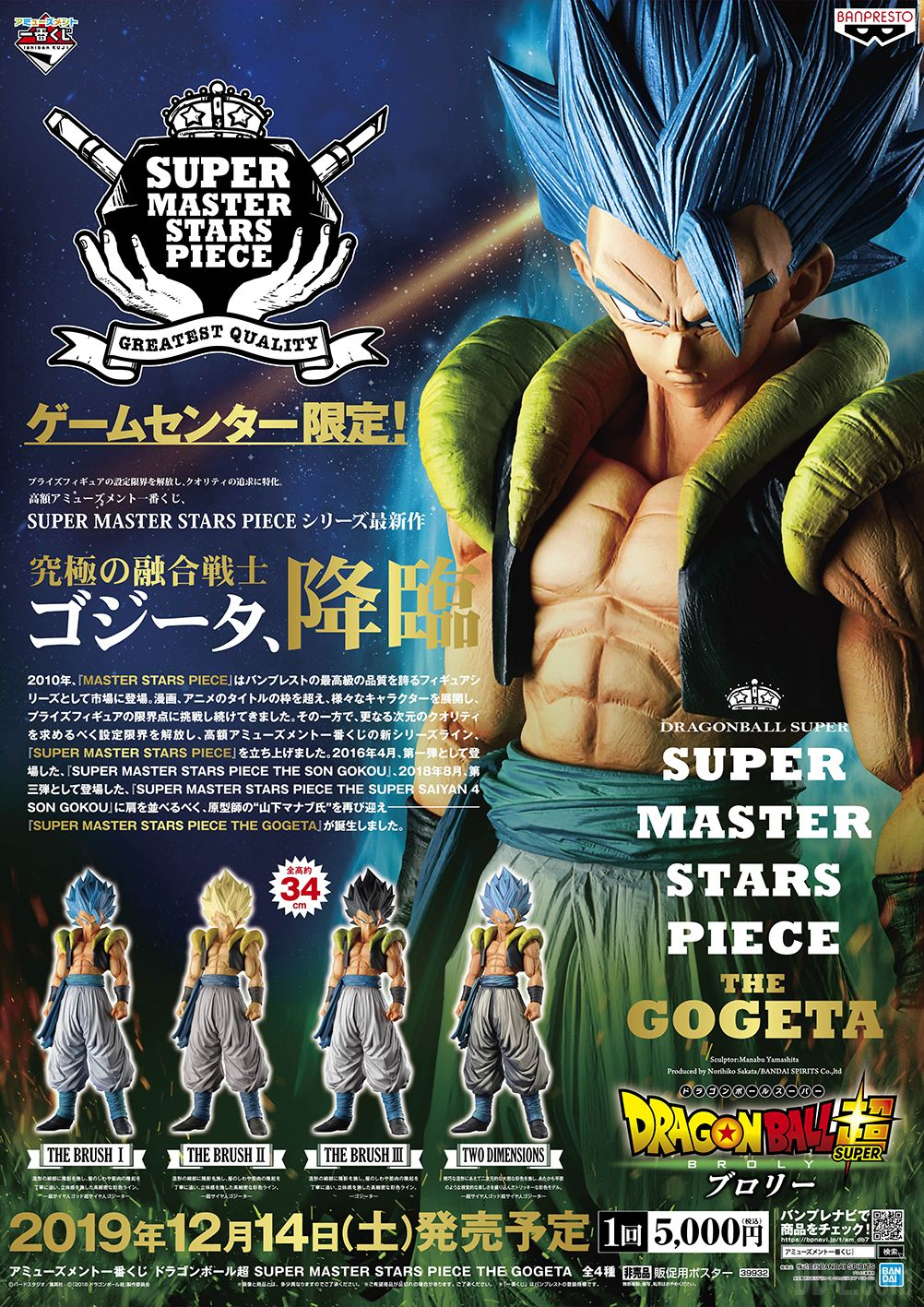 Super Master Stars Piece The Gogeta