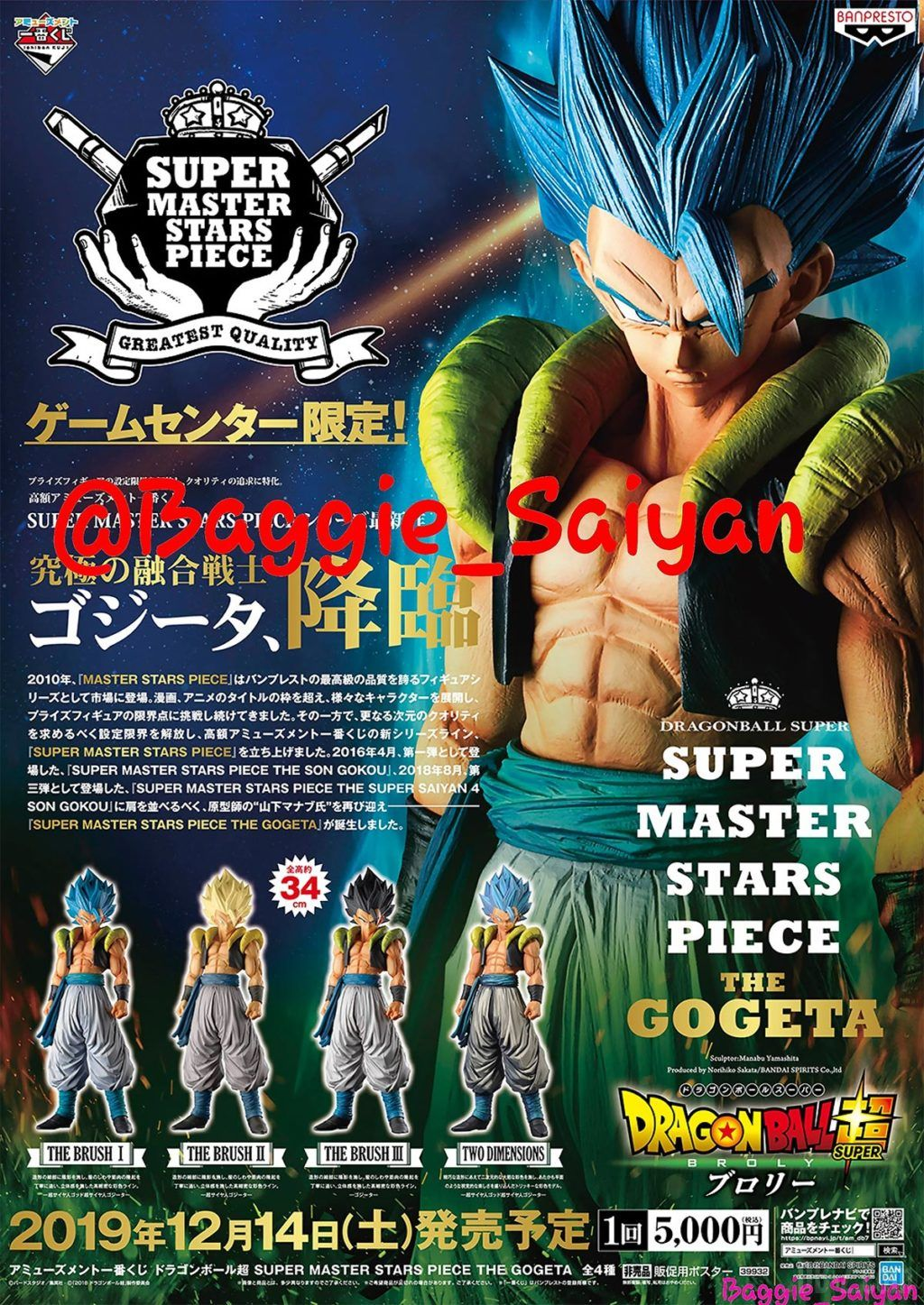 Super Masters Stars Piece The Gogeta Promo