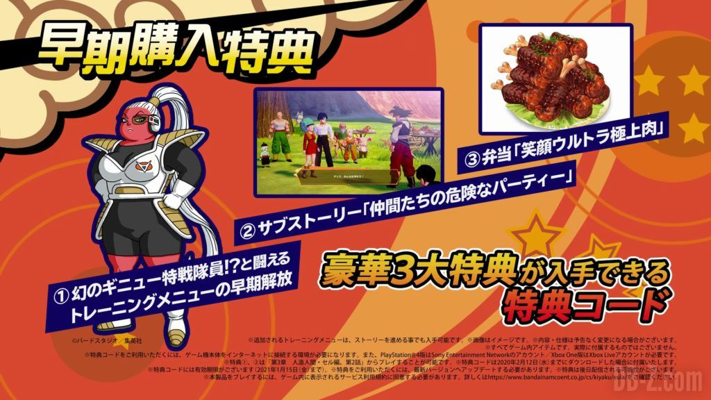 PS4R/Xbox One「ドラゴンボールZ KAKAROT」ブウ編告知PV0014362019 09 12 13 44 15