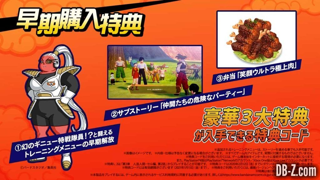 Precommande Dragon Ball Z Kakarot