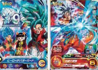 2 cartes SDBH incluses dans le V Jump du 21 nov