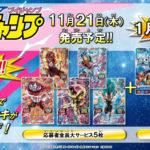 Cartes V Jump Novembre 2019