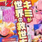 Dragon Ball Z Kakarot Arc Buu avec Goku SS3