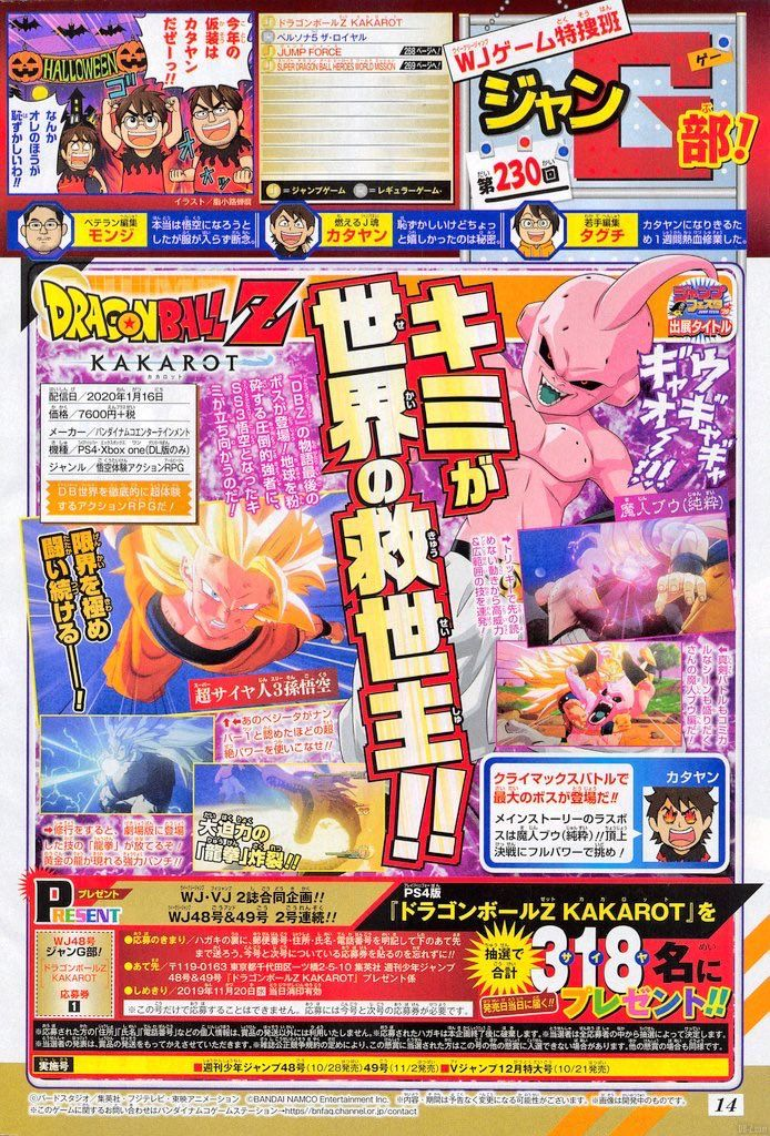 Dragon Ball Z Kakarot Arc Buu