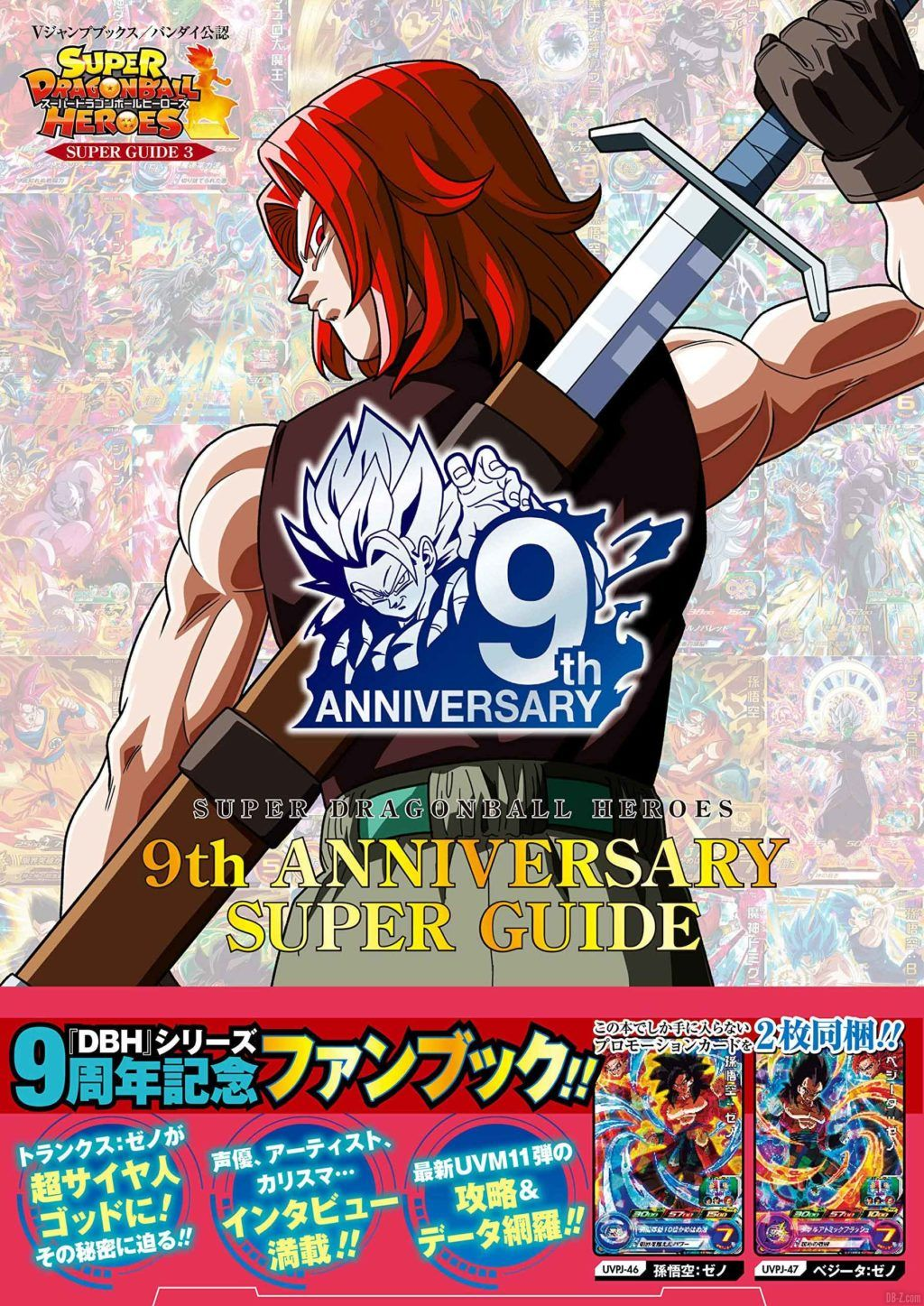 Super Dragon Ball Heroes 9th ANNIVERSARY Super Guide