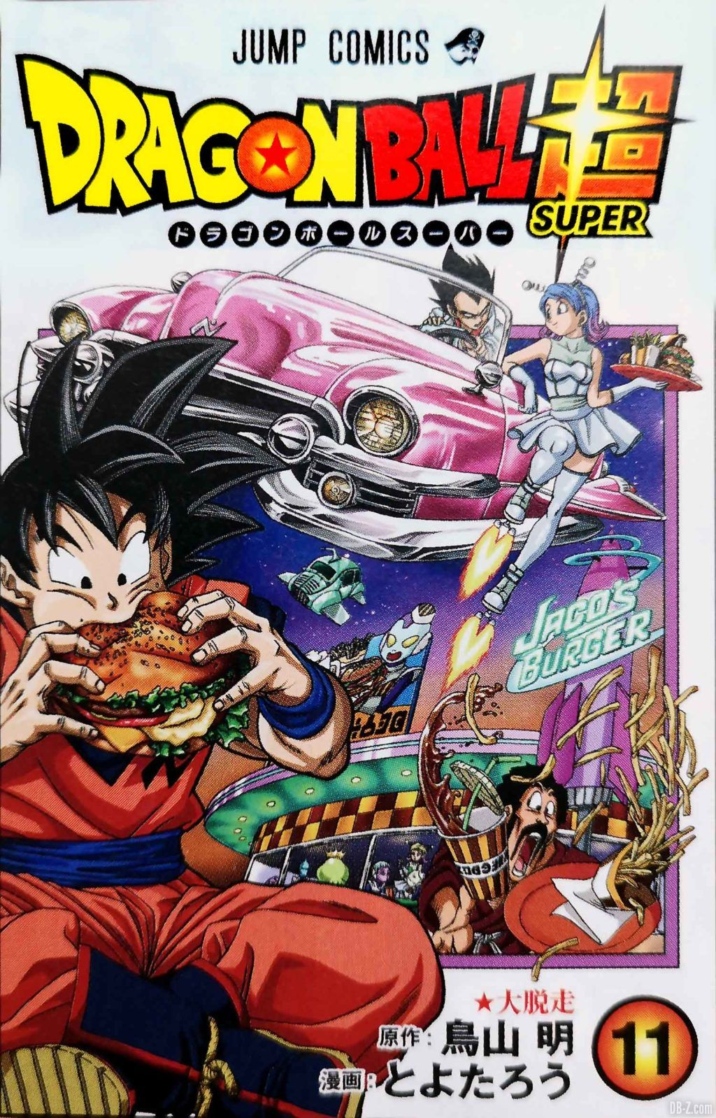 Dragon Ball Super Tome 11 Cover