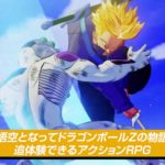 Dragon Ball Z Kakarot Trailer Presentation Systeme de Jeu 003