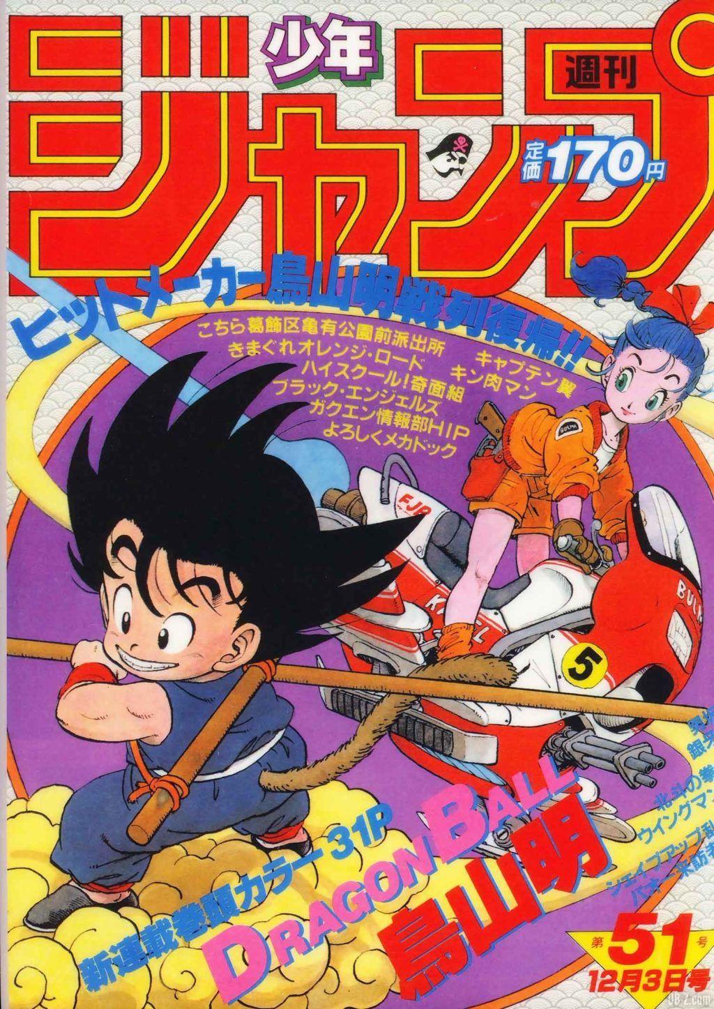 Weekly Shonen Jump 51 1984