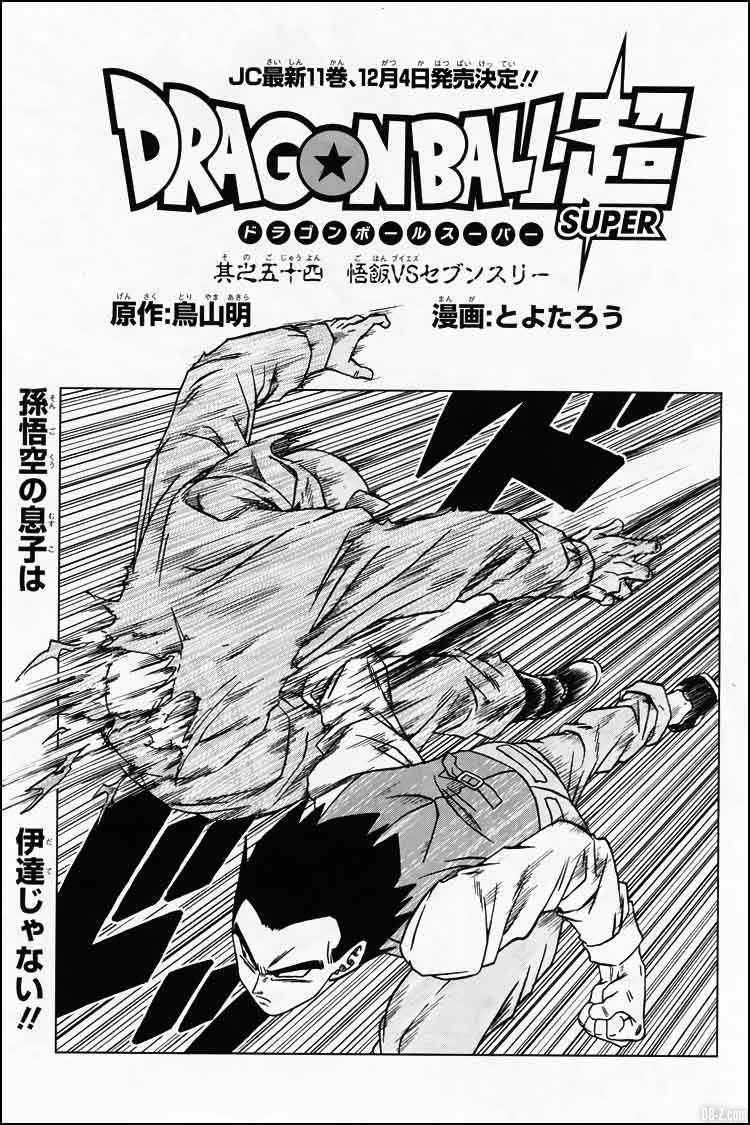 dragon ball super chapitre 54