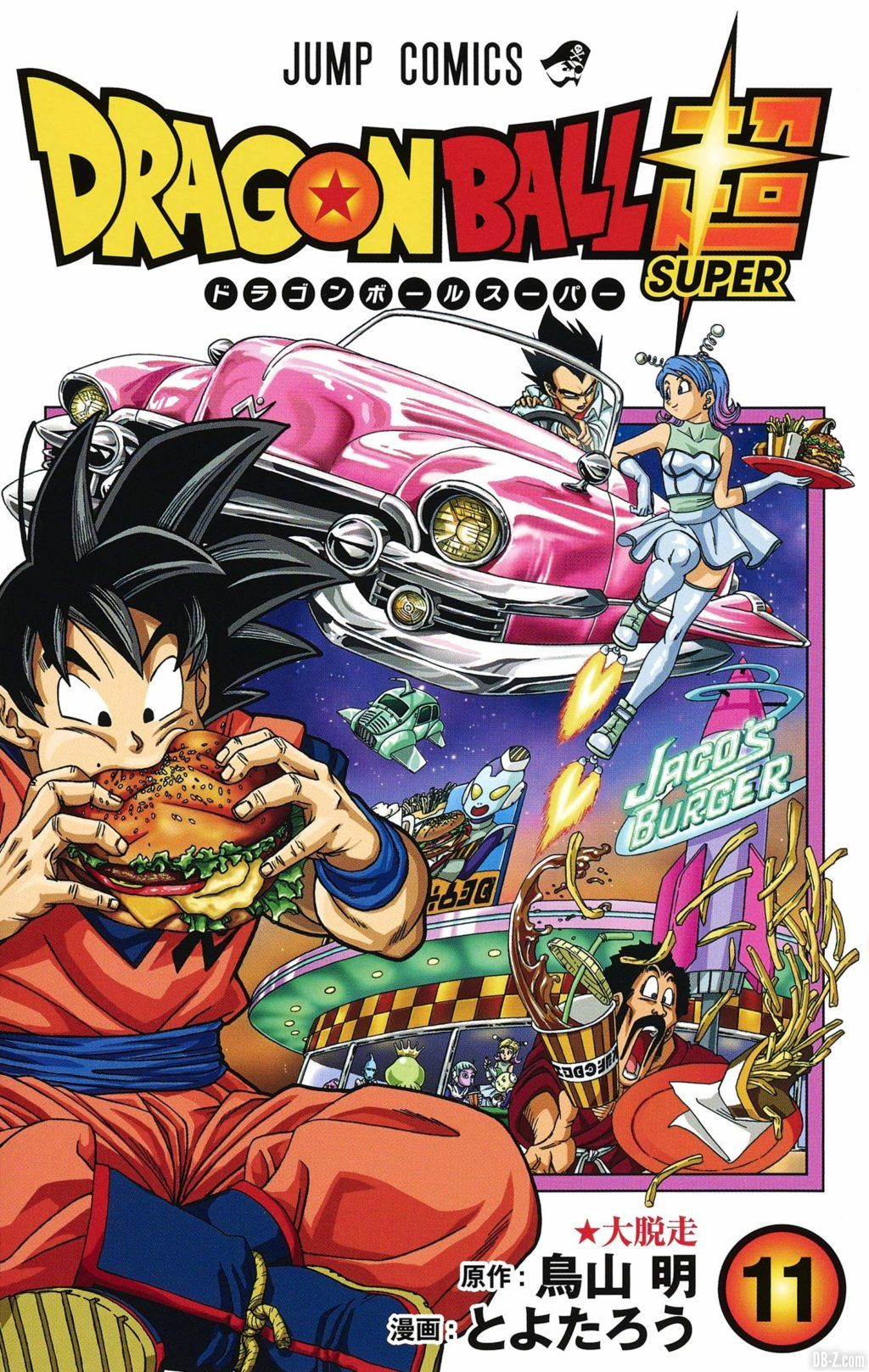 Dragon Ball Super Tome 11 Couverture