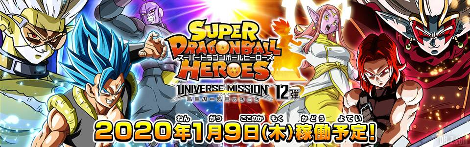 SDBH Universe Mission 12