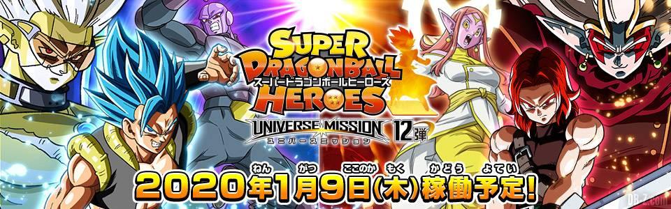 SDBH Universe Mission 12