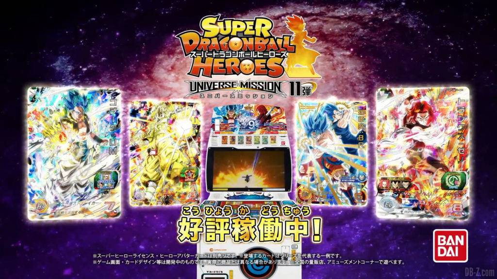 Super Dragon Ball Heroes Universe Mission 11 Promo
