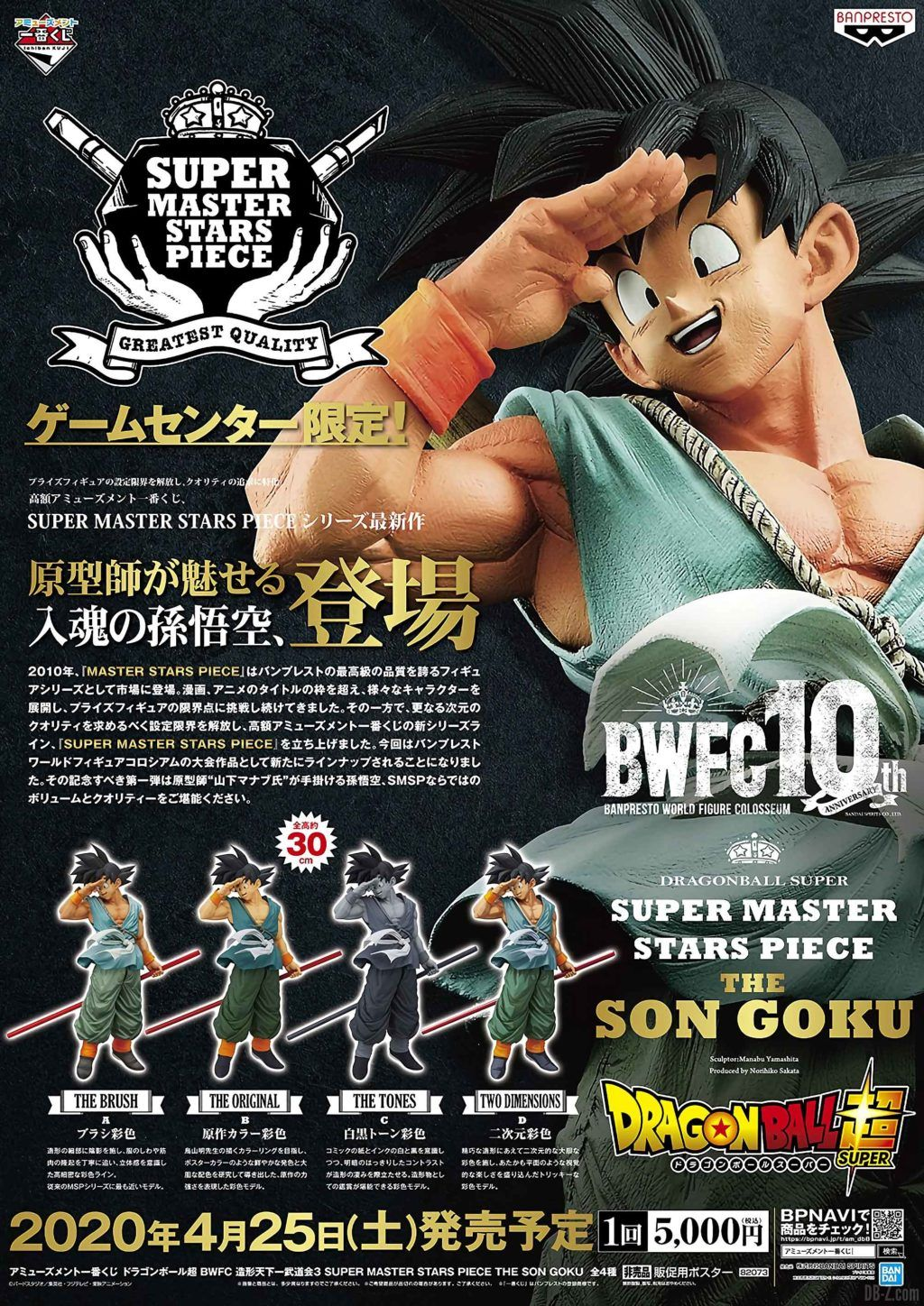 Super Master Stars Piece The Son Goku 2020