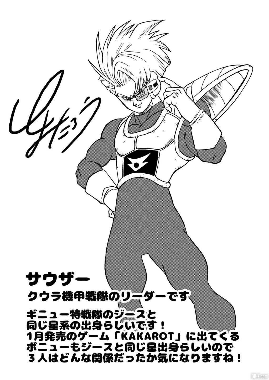Toyotaro dessine Sauzer Dragon Ball