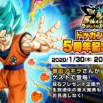 Live 5 ans Dokkan Battle