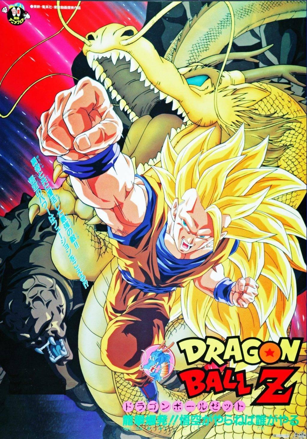 Affiche du film Dragon Ball Z Attaque du Dragon