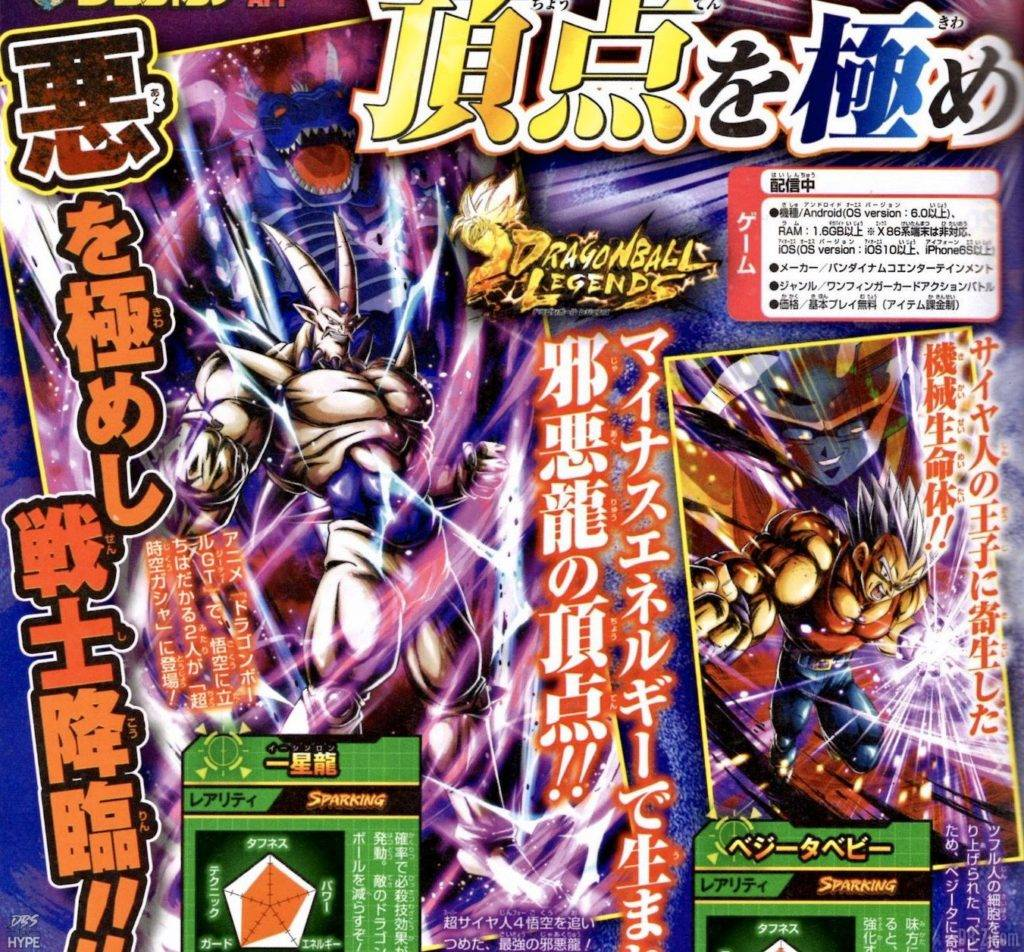Dragon Ball Legends Ii Shenron Baby Vegeta