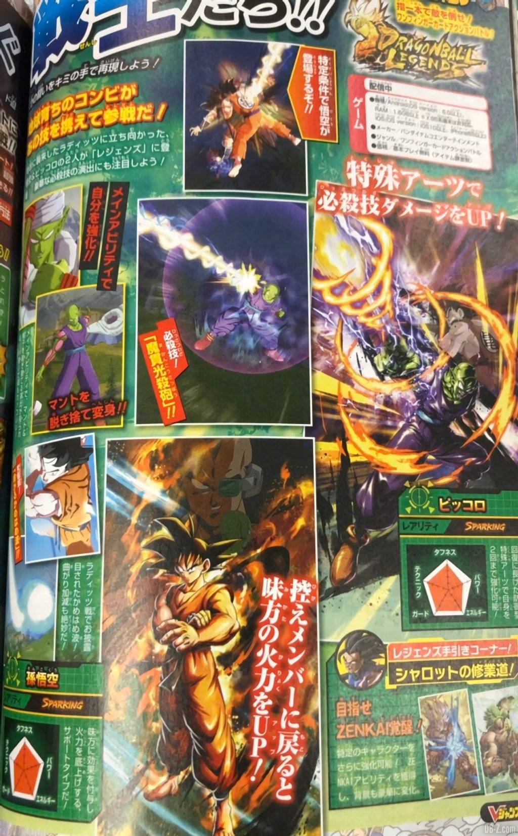 Dragon Ball Legends Scan V Jump Février 2020