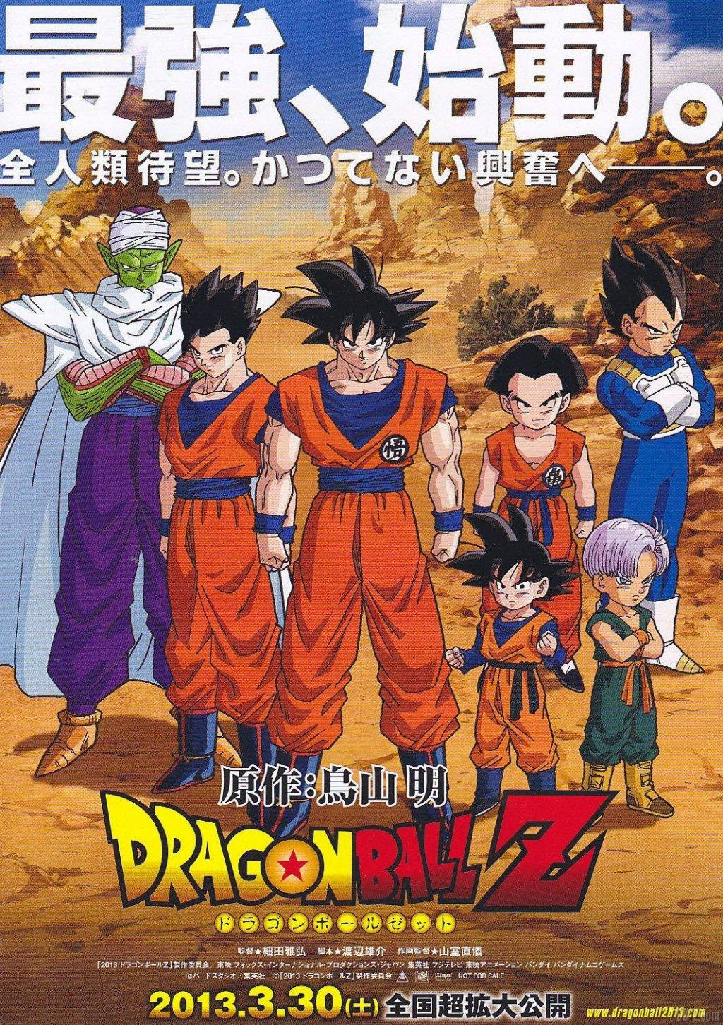 2nd Poster Film Dragon Ball Z 2013
