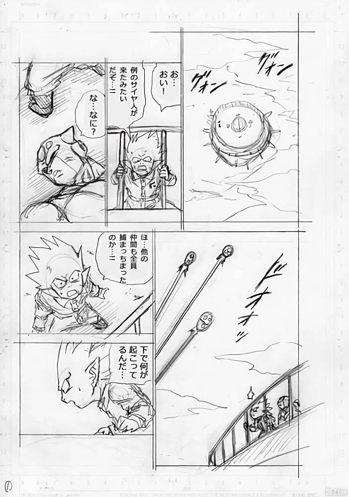 Brouillon chapitre 59 Dragon Ball Super image 1