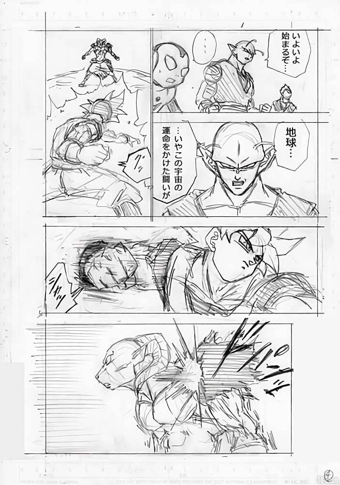 Brouillon chapitre 59 Dragon Ball Super image 4