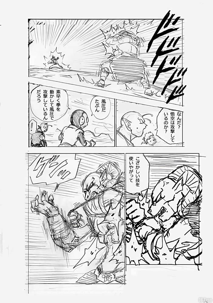 Brouillon chapitre 59 Dragon Ball Super image 6
