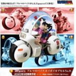 Moto-capsule de Bulma (Hoi-Poi Capsule No.9)