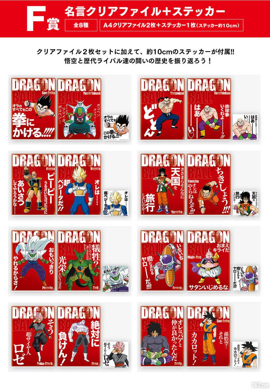 Clear File Dragon Ball Ichiban Kuji History of Rivals
