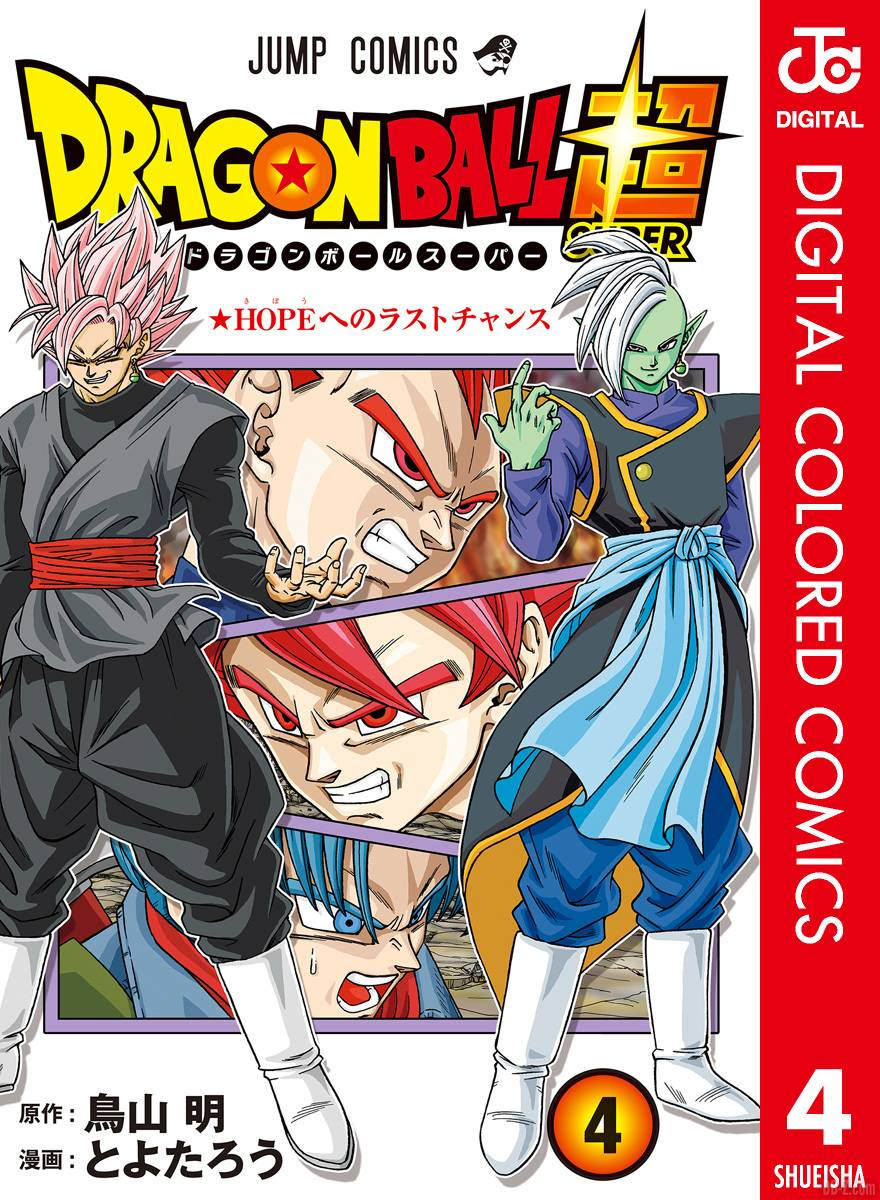 Cover Dragon Ball Super Tome 4 Full Color
