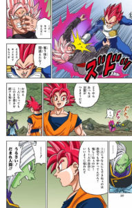 DBS Vol 4 Digital Colored Comics 009