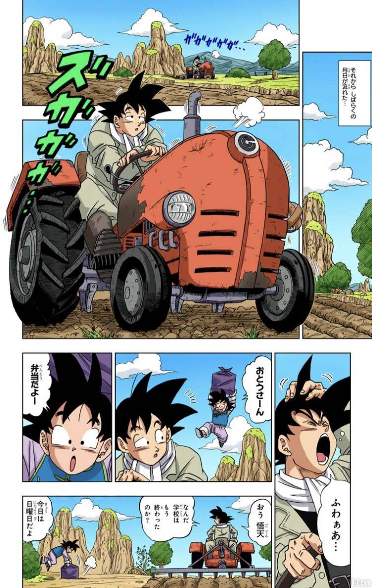 Dragon Ball Super Tome 1 Full Color Page 07