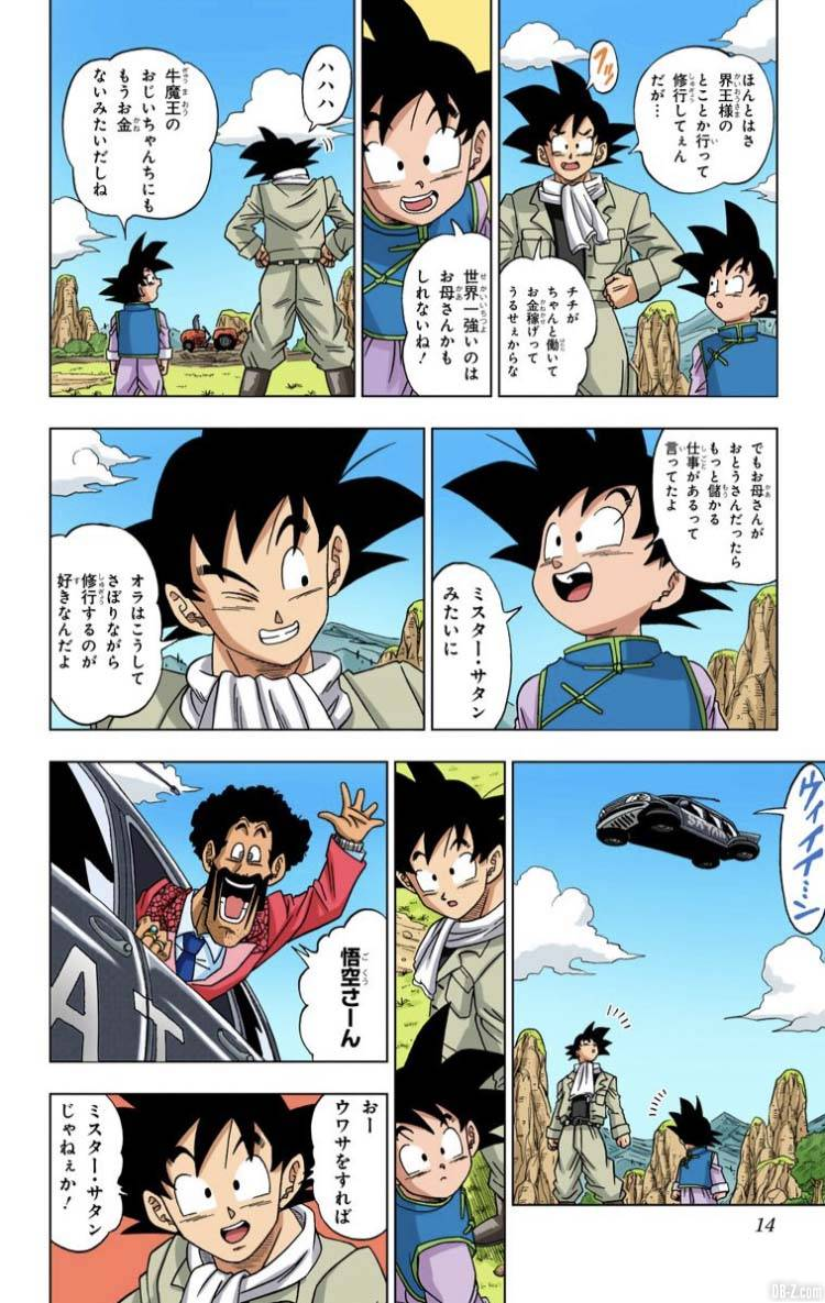 Dragon Ball Super Tome 1 Full Color Page 13