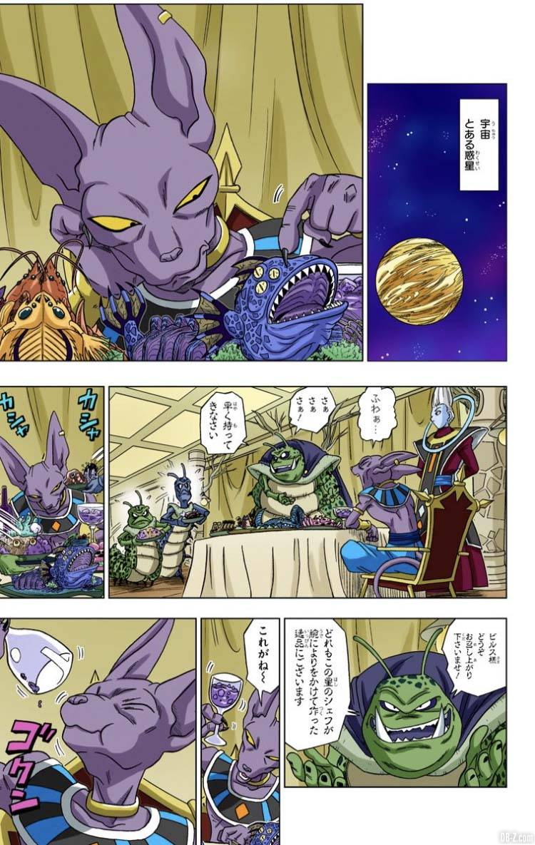 Dragon Ball Super Tome 1 Full Color Page 14