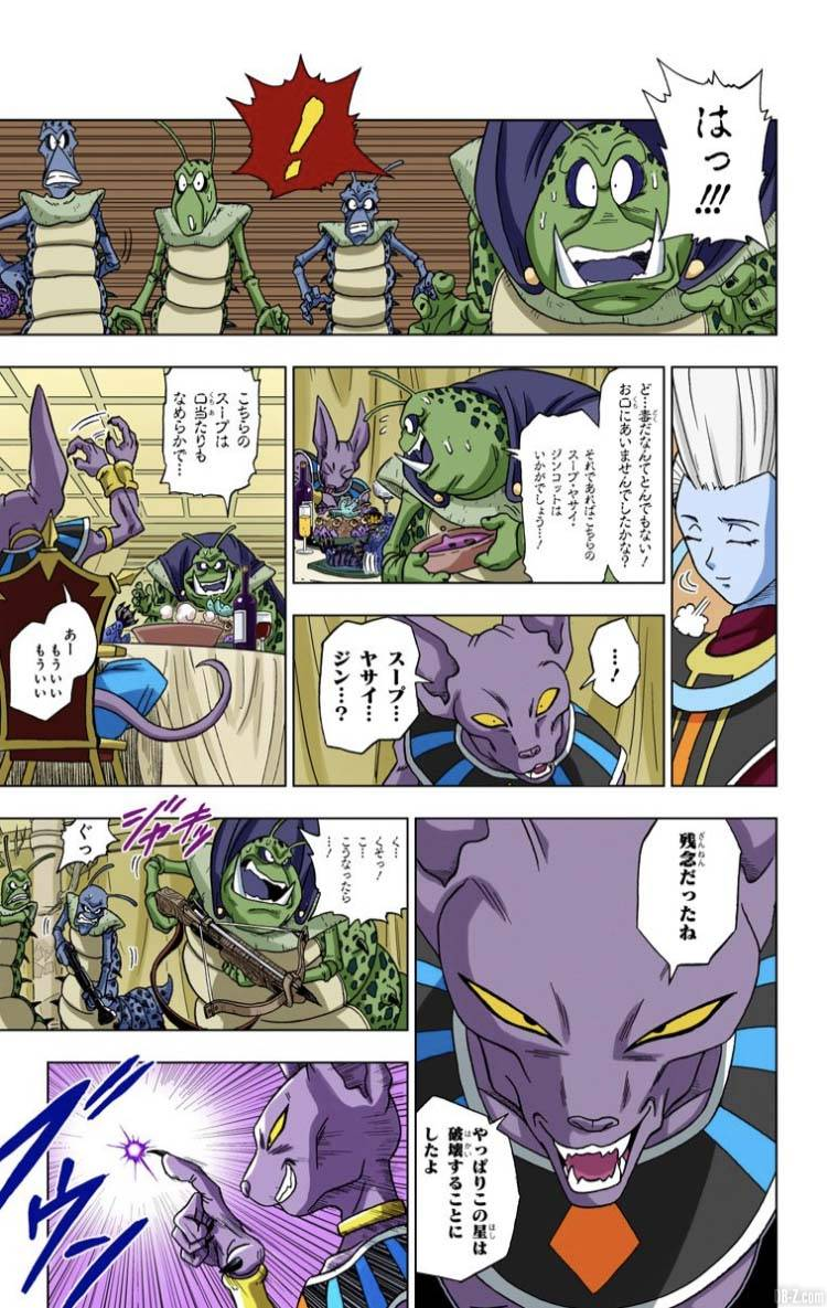 Dragon Ball Super Tome 1 Full Color Page 16