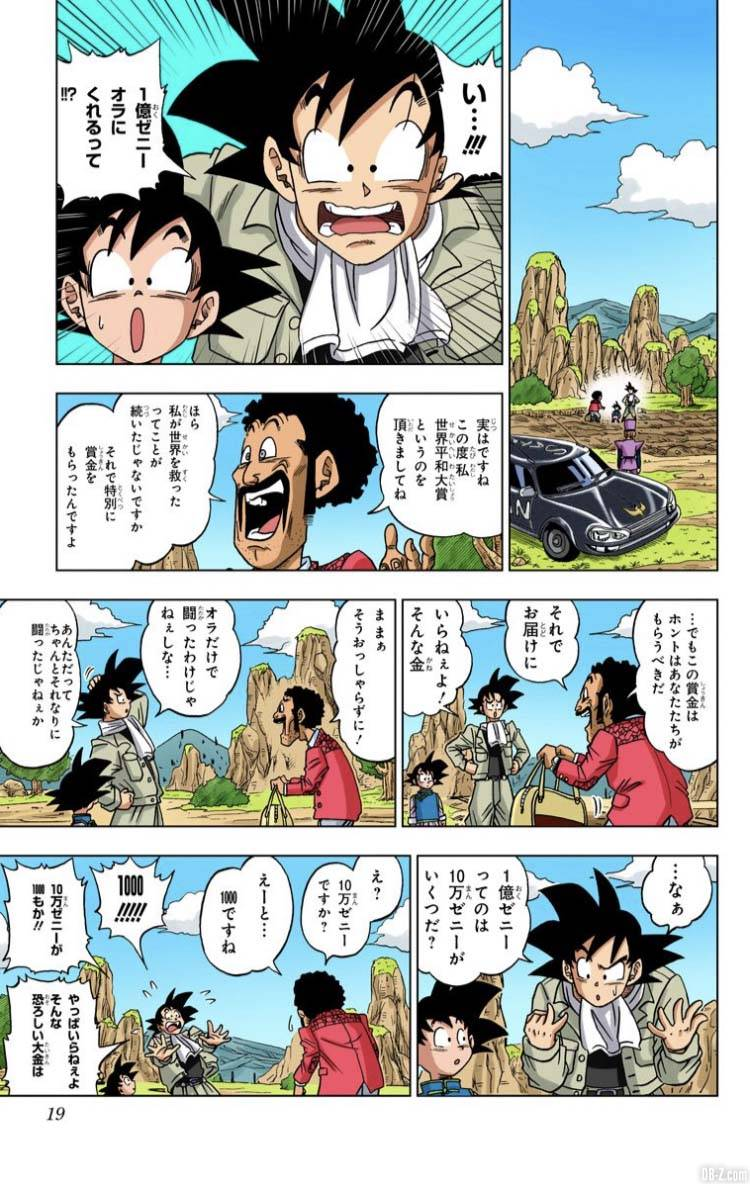 Dragon Ball Super Tome 1 Full Color Page 18