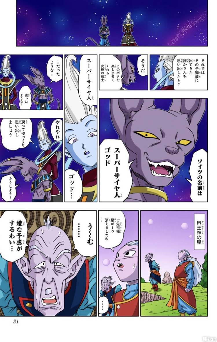 Dragon Ball Super Tome 1 Full Color Page 20