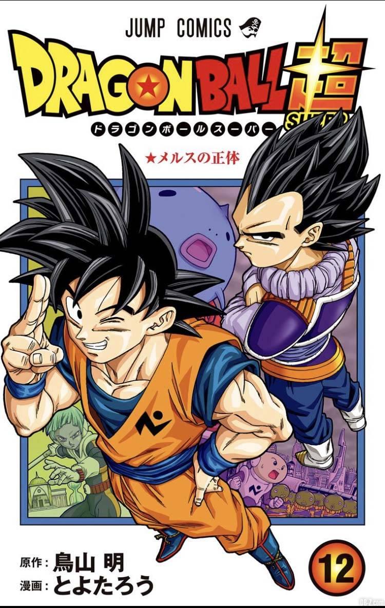 Dragon Ball Super Tome 12 Page 01