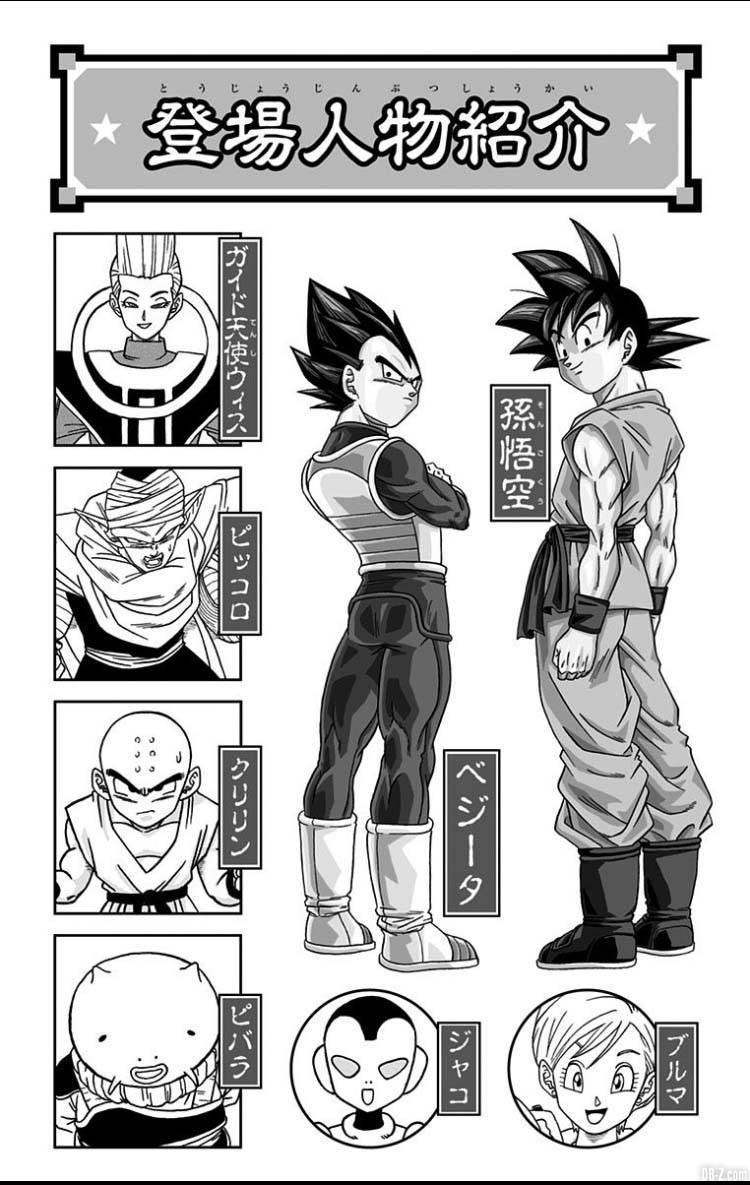 Dragon Ball Super Tome 12 Page 03