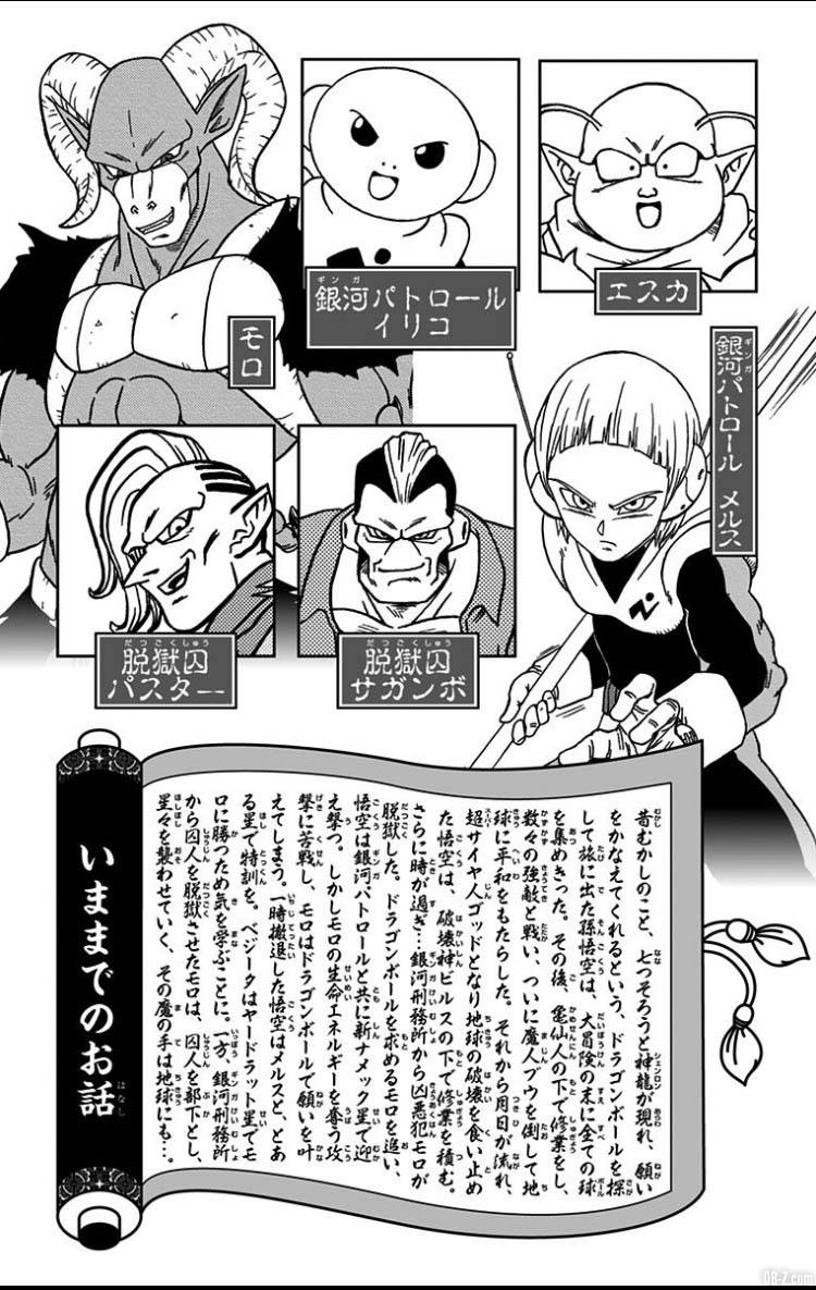 Dragon Ball Super Tome 12 Page 04