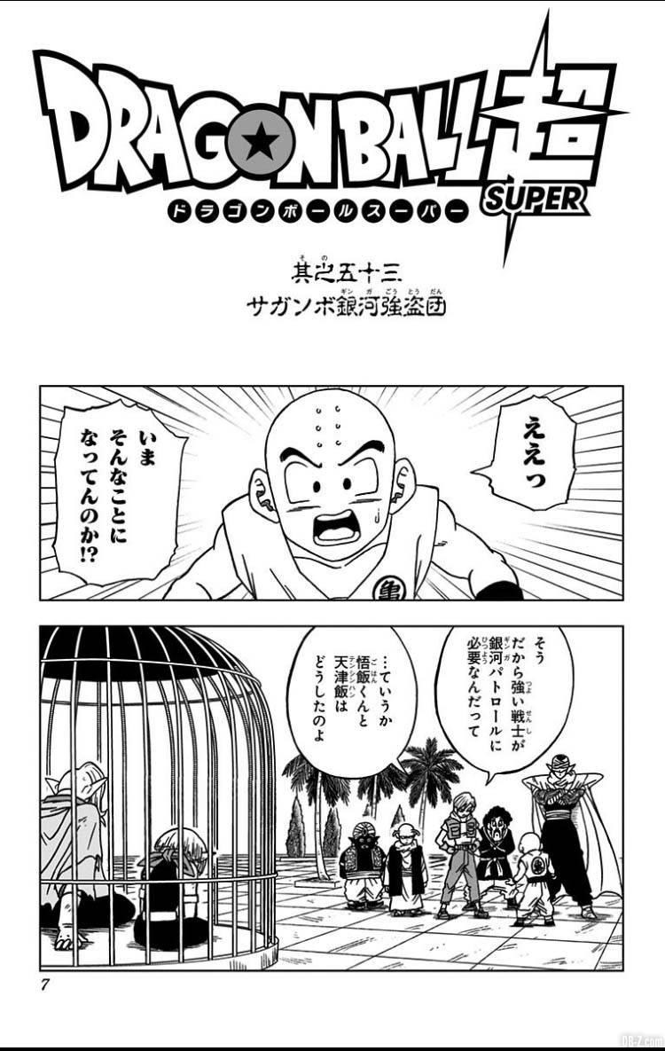 Dragon Ball Super Tome 12 Page 06