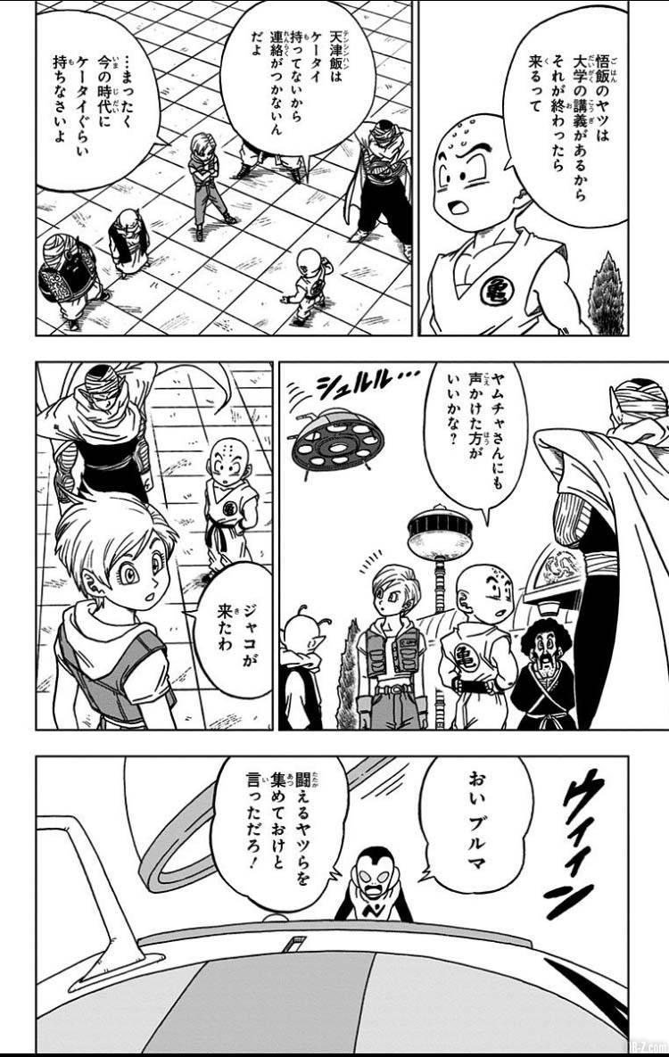 Dragon Ball Super Tome 12 Page 07